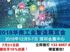 2018年华南工业制造展览会