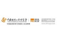 第 21 届中国工业博览会