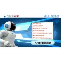 上海全星APQP软件系统