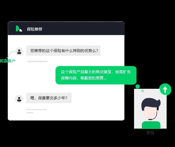 Learn智能培训师_追一科技