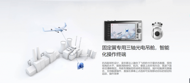 零度智控 ZT-3V无人机
