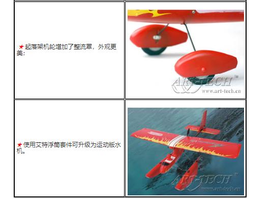 艾特——翼龙运动机V2版