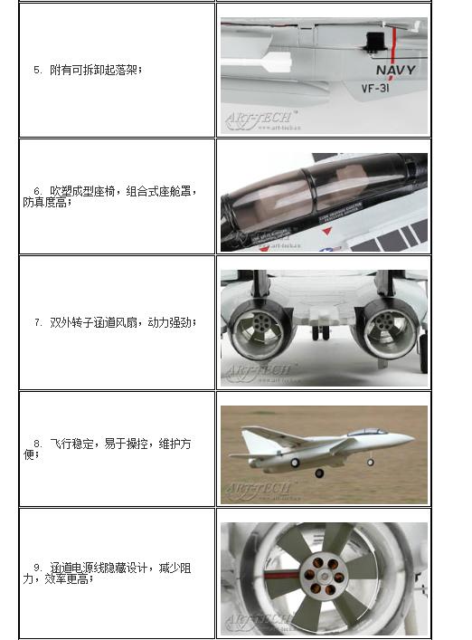 艾特——F-14喷气模型像真战斗机