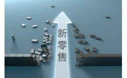 2020一季度:北京新零售零售额上涨7成