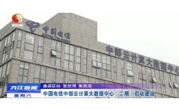 中国电信中部云计算大数据中心(二期)启动建设