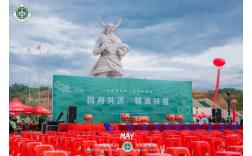 中国有机谷·有机新零售启动大会圆满举行