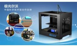 极光尔沃:3D打印机如何使用