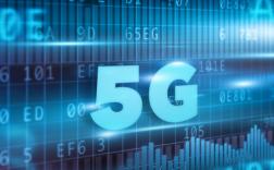 5G技术的发展将渗透各个行业