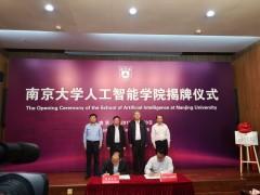 南京大学人工智能学院