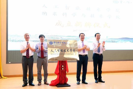 中国科学院大学人工智能技术学院