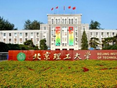 北京理工大学人工智能研究院