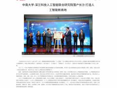 中南大学-深兰科技人工智能联合研究院