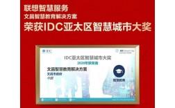 联想海南文昌智慧教育项目获IDC亚太区大奖