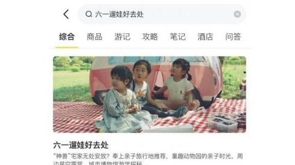 """马蜂窝大数据:大人小孩一起过""""六一"""",主题公园最受欢迎"""