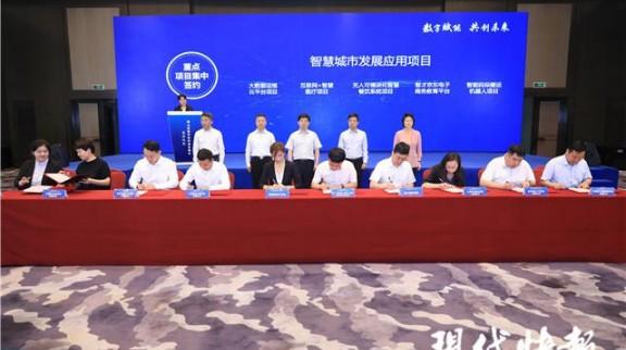 总投资超 40 亿元!惠山区 30 余个软件大数据项目集中签约