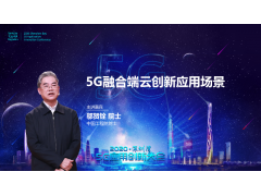 2020深圳湾5G应用创新大会上院士讲5G将带来怎样的颠覆变革
