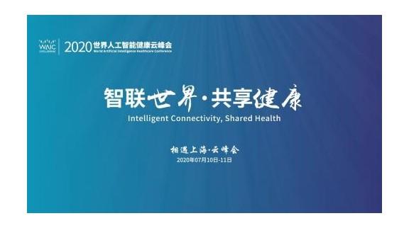 2020世界人工智能健康云峰会将于7月10日云上开幕
