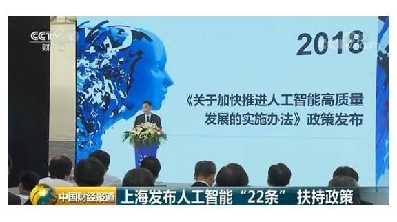 2018年上海推动人工智能发展22条全文《关于加快推进人工智能高质量发展的实施办法》