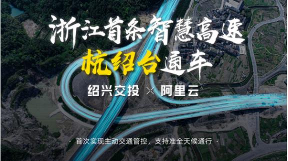 阿里云助力浙江首条智慧高速先行段通车
