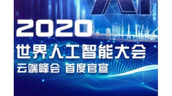2020世界人工智能大会智能教育峰会启动