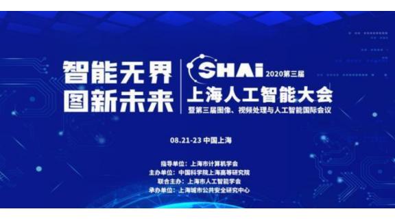 """""""智能无界,图新未来""""2020第三届上海人工智能大会 汇聚AI智慧"""