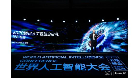 腾讯发布2020腾讯人工智能白皮书