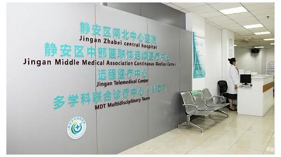 上海静安智慧医疗将覆盖2000万市民