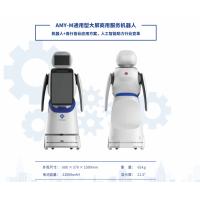 AMY-M1C 通用服务机器人 艾米机器人
