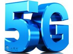 闻库对推动5G发展提出三点建议