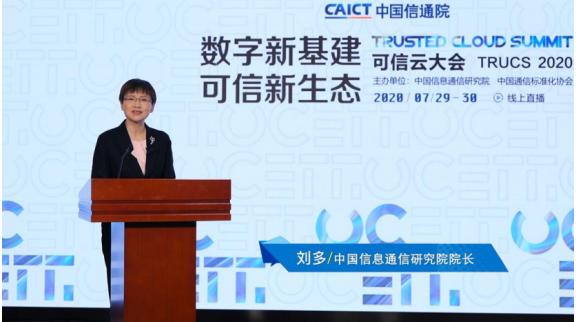 刘多:云计算是新基建的核心环节,产业呈现稳健发展态势