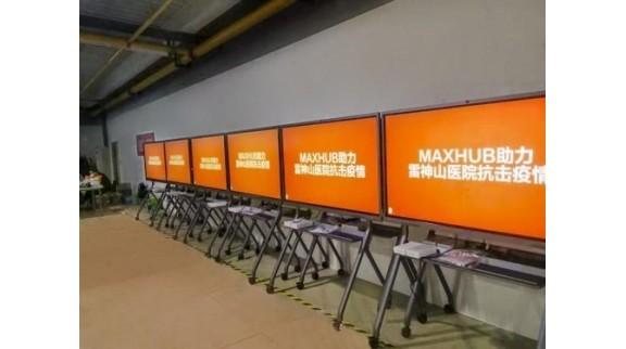 从智慧医疗到智慧政务 MAXHUB打造各行业专属智能会议办公空间