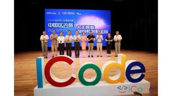 第二届ICode人工智能和科教创新论坛预热活动成功举办