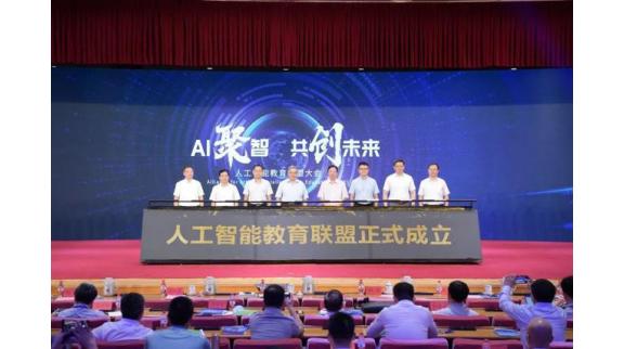 海信、华为等11家企业发起成立人工智能教育联盟