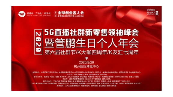 5G直播社群新零售领袖峰会将于8月29日在杭州召开