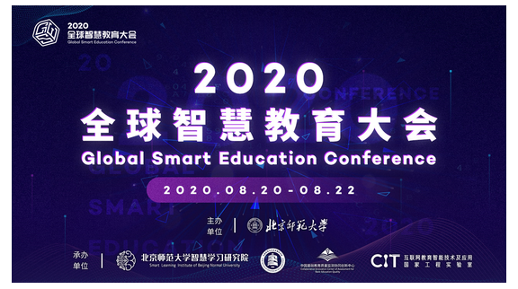 """""""2020全球智慧教育大会""""将于8月20-22日在京举行"""