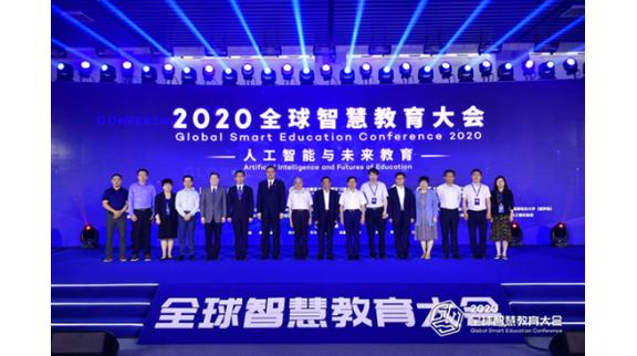 2020全球智慧教育大会在京召开