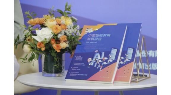 《中国智能教育发展报告》发布