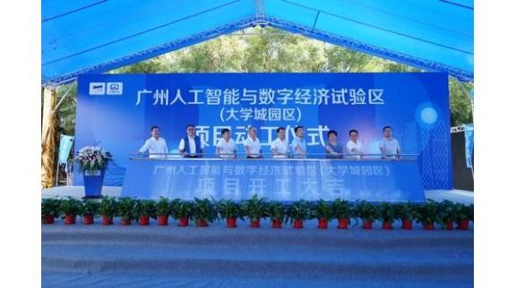 广州人工智能与数字经济试验区项目动工