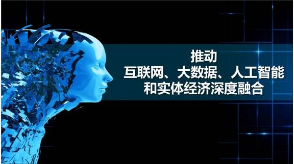 人工智能和大数据:契合产业未来发展方向