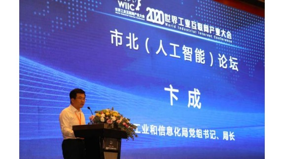 2020年世界工业互联网大会(市北)人工智能论坛举办