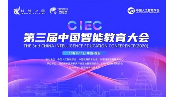 10月9日至11日,第三届中国智能教育大会将于西安召开