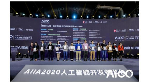 2020 AIIA人工智能开发者大会开幕:腾讯智能客服再获专业认证