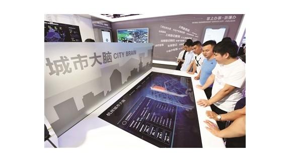 """打造人工智能""""杭州样本"""",""""头雁""""杭州先行一步"""