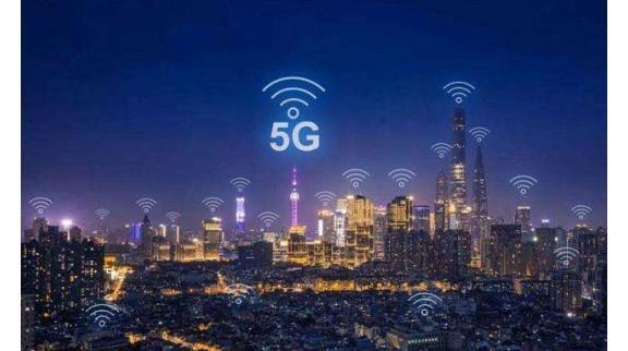 截至9月底 全国累计建设5G基站69万个