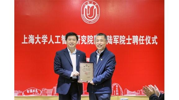 上海大学举行人工智能研究院院长陆军院士受聘仪式
