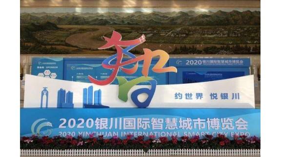 2020银川国际智慧城市博览会开幕
