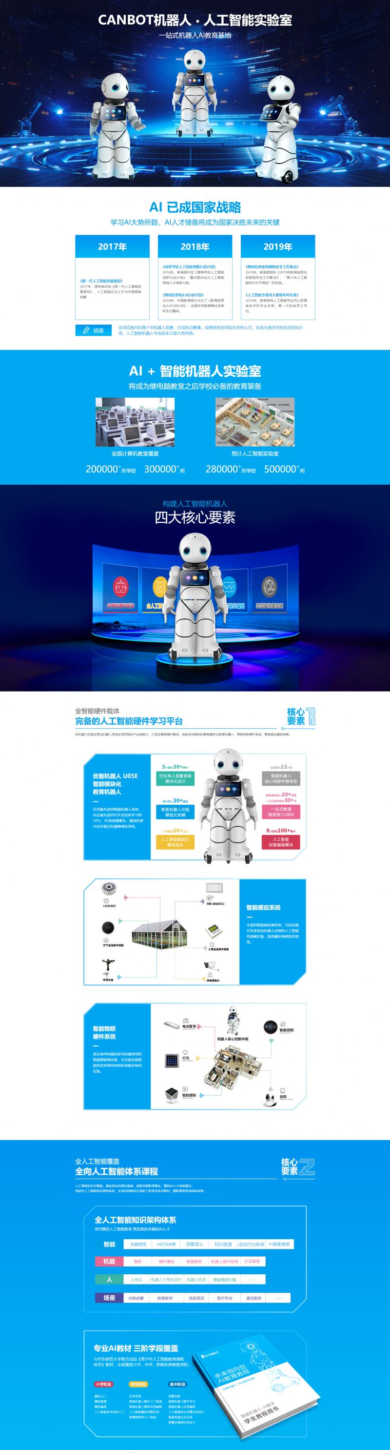 康力优蓝教学机器人