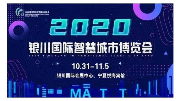 2020银川国际智慧城市博览会圆满落幕
