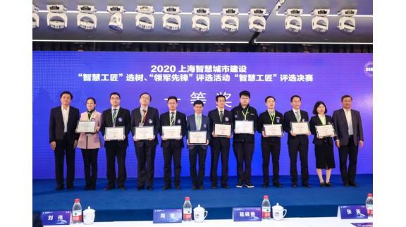 """2020上海智慧城市建设""""智慧工匠""""评选决赛圆满落幕"""