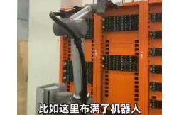 阿里服务器的巡检机器人